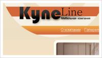 КУПЕ line