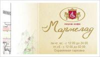 Кафе Мармелад