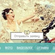 Корпоративный сайт ведущего и DJ на свадьбах