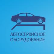 Интернет-магазин автосервисного обородования