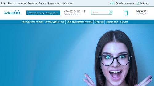 "Оптимизация сайта ""Ochki5.com"""