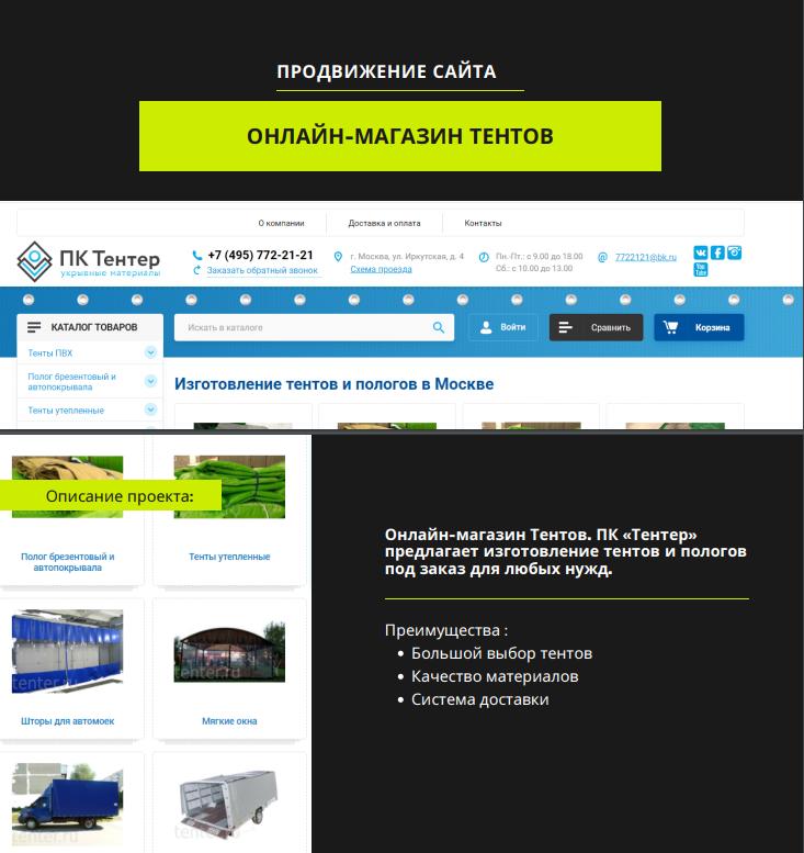 Продвижение сайта tenter.ru