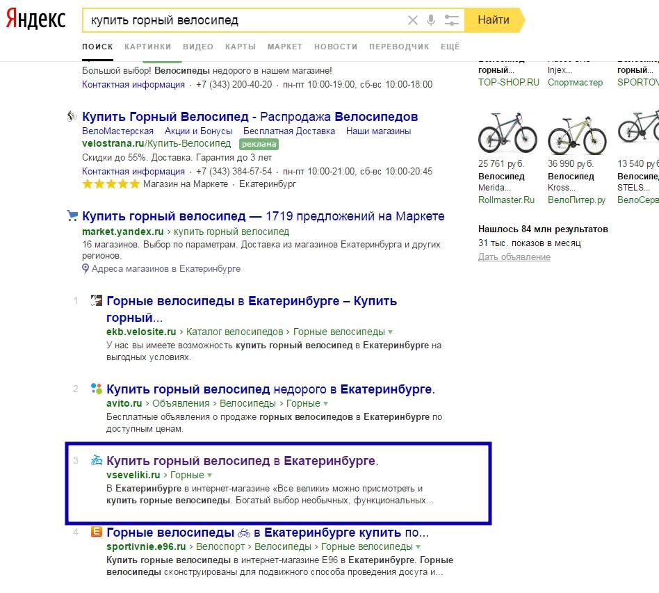 Интернет магазин велосипедов (Екатеринбург)