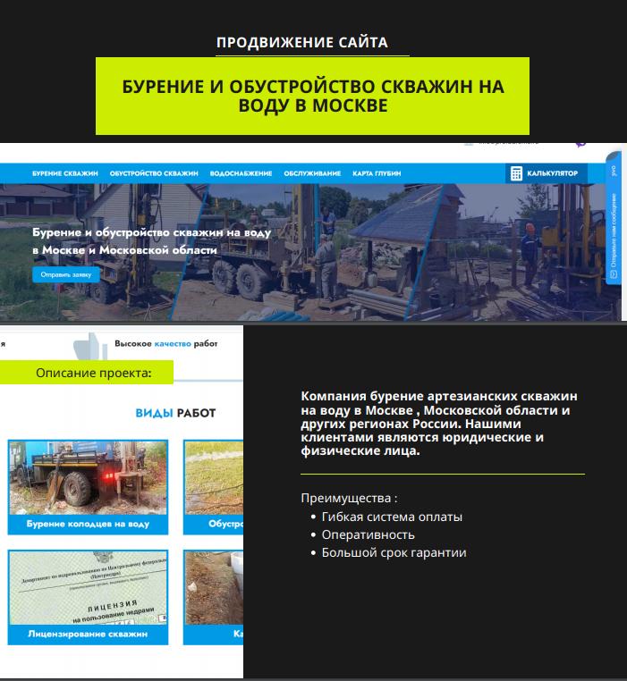 Продвижение сайта profburenie.ru