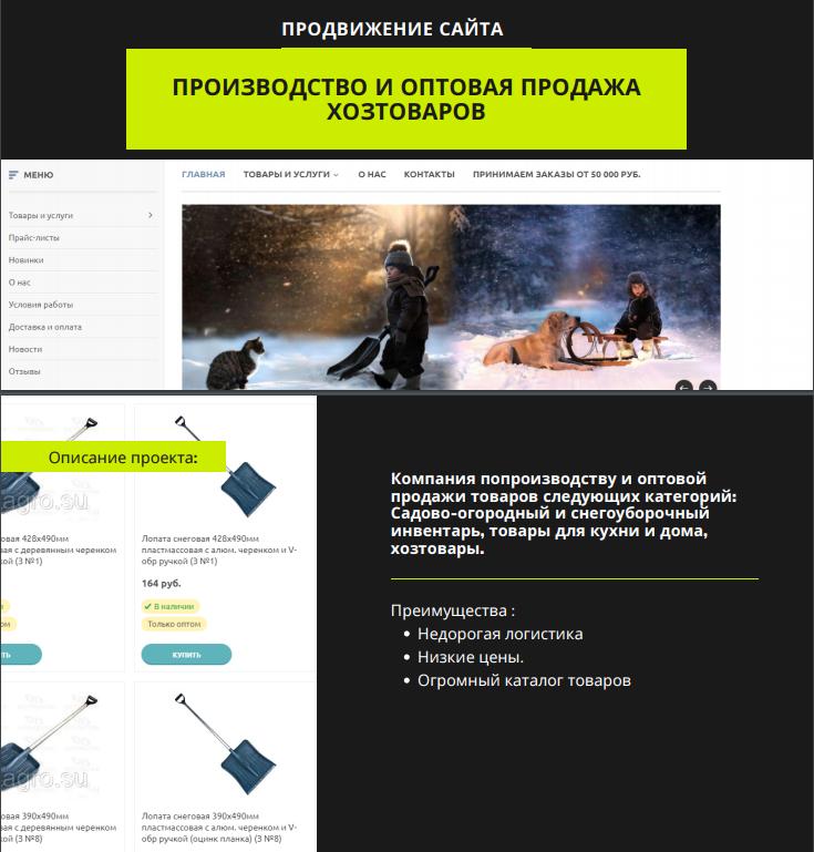 Продвижение сайта tdagro.su