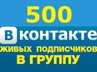 Живые подписчики в группу вк (500 человек)