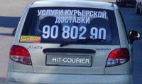 """Услуги курьерской доставки """"Hit-Courier"""""""