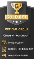 """Ставки на спорт """"Gold bet"""""""