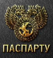 """Загранпаспорта """"Паспарту"""""""