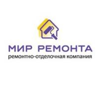 """Ремонтно-отделочная компания """"Мир ремонта"""""""