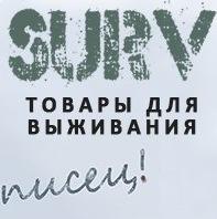 """Товары для выживания """"SURV"""""""
