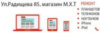 """Ремонт планшетов, телефонов, ноутбуков, iPhone, iPad """"M.X.T"""""""