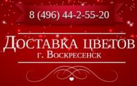 Доставка цветов г. Воскресенск