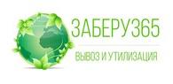 """Вывоз и утилизация """"Заберу365"""""""