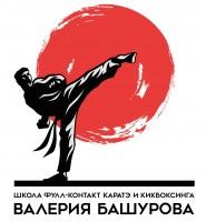Школа фулл-контакт каратэ и кикбоксинг Валерия Башурова