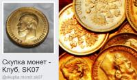 "Скупка монет ""SK07"""