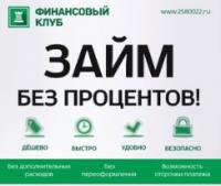 """Займы """"Финансовый клуб"""""""
