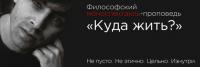 """Философский моноспектакль-проповедь """"Куда жить?"""""""