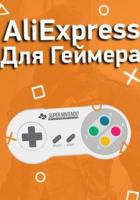 """Сообщество """"AliExpress для геймера"""""""