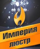 """Интернет-магазин светильников """"Империя люстр"""""""