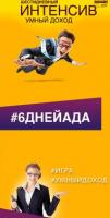"""Интенсив """"Умный доход"""""""