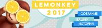 Lemonkey 2017