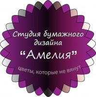 """Студия бумажного дизайна """"Амелия"""""""