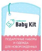 "Одежда для новорождённых ""Baby Kit"""