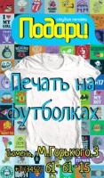 """Печать на футболках """"Подари"""""""