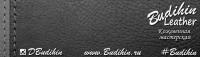 "Кожевенная мастерская ""Budihin Leather"""