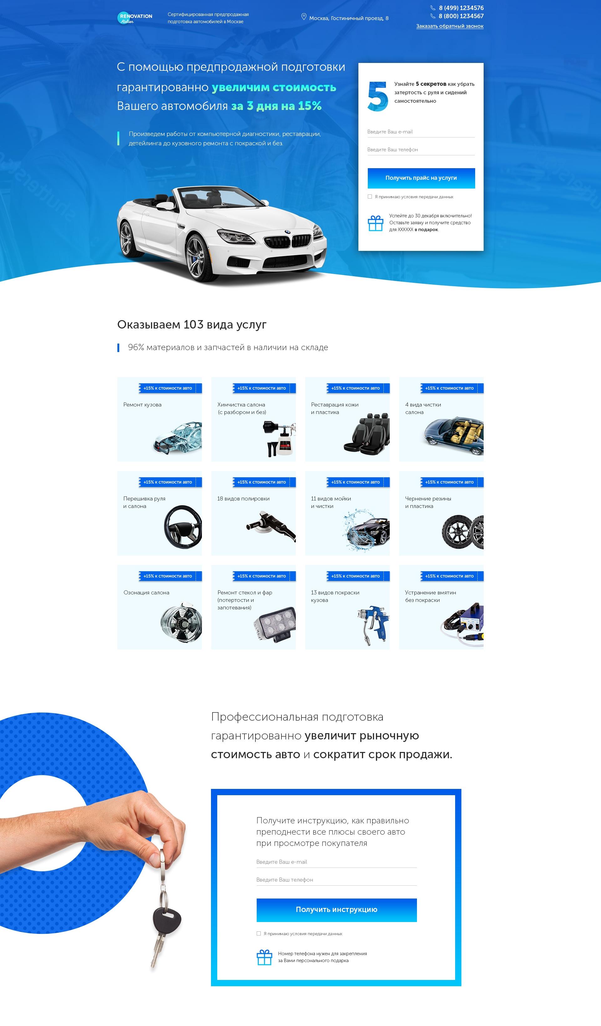 Предпродажные подготовка автомобиля