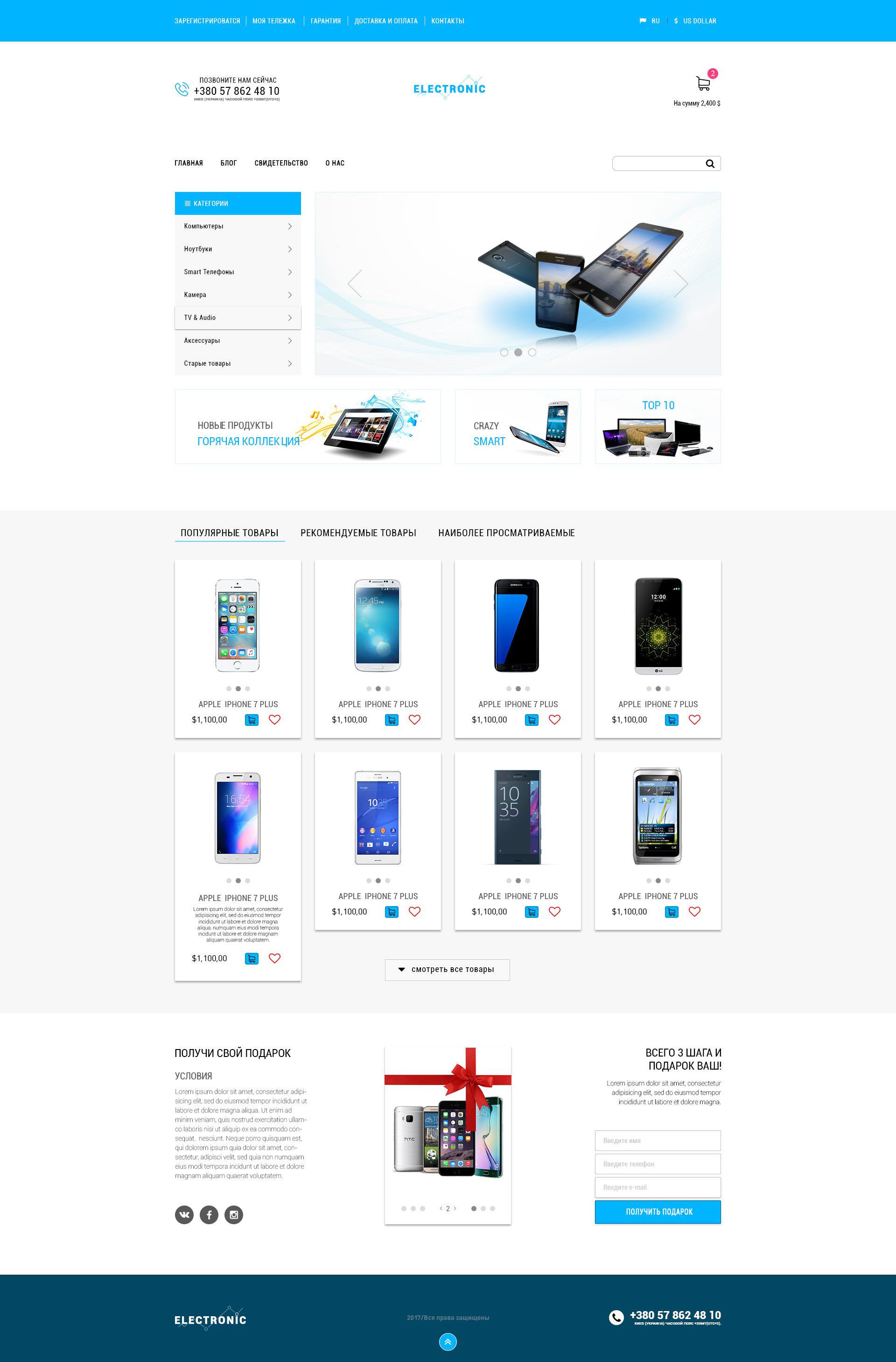 Интернет-магазина электроники
