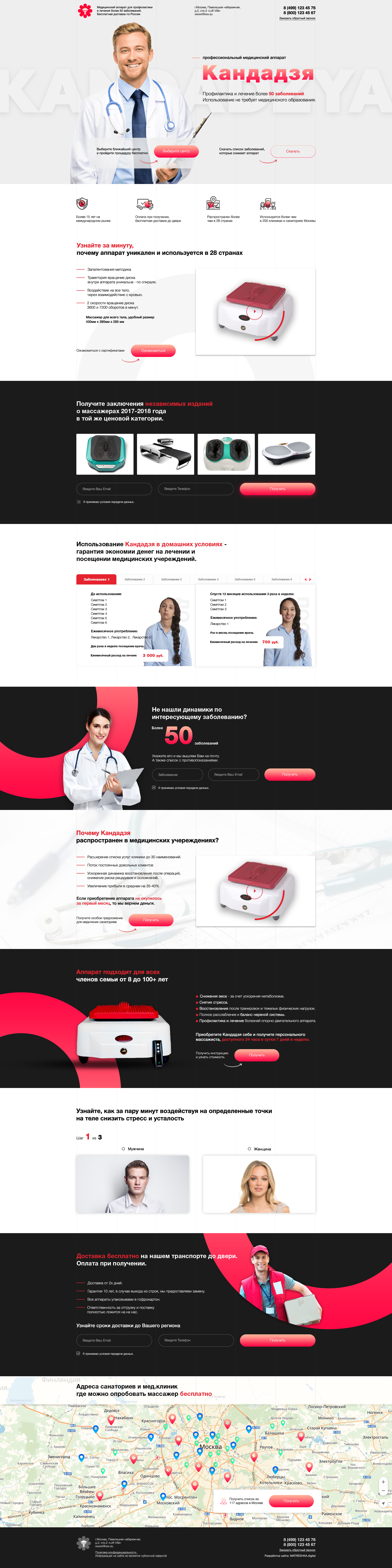 Профессиональный медицинский аппарат.