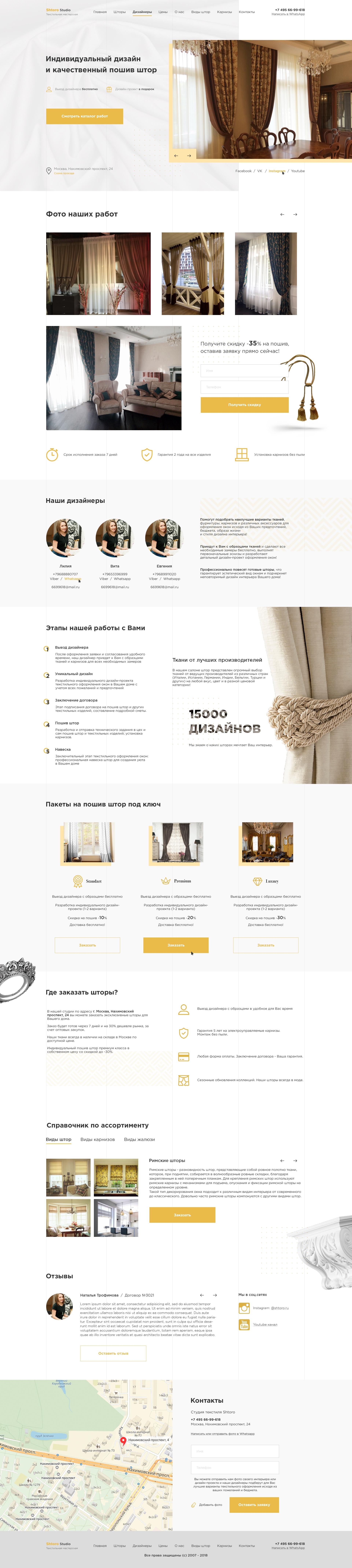 Digital Дизайн для компании Shtoro!