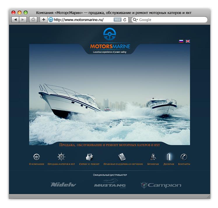 Сайт компании «МоторсМарин»
