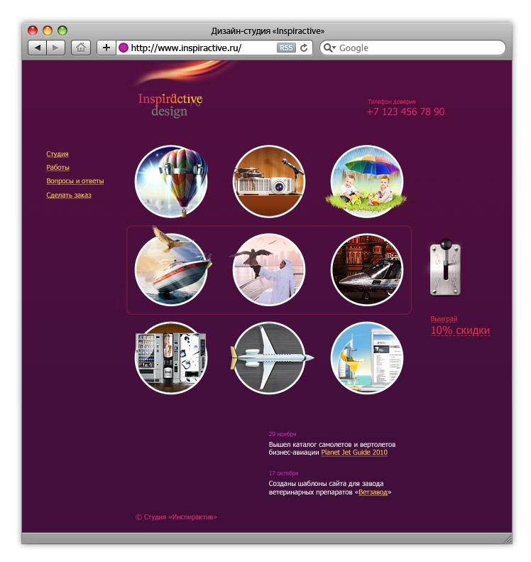 Сайт дизайн-студии «Inspiractive»