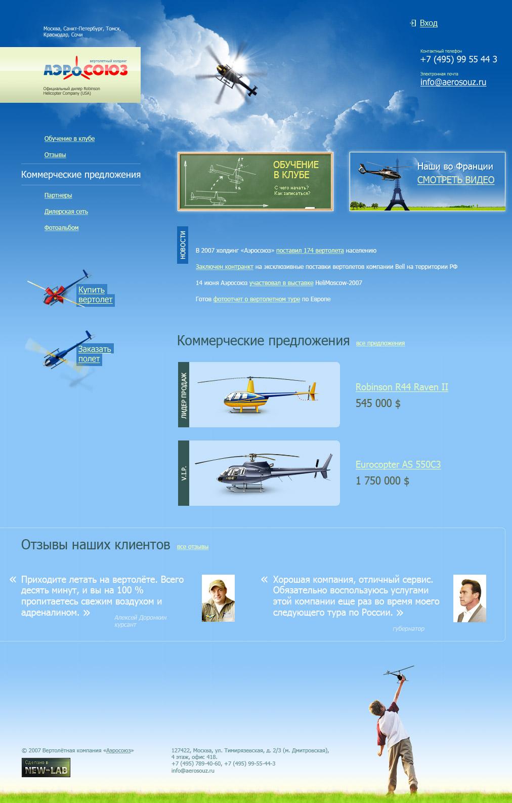 Компания «Аэросоюз» v2.0