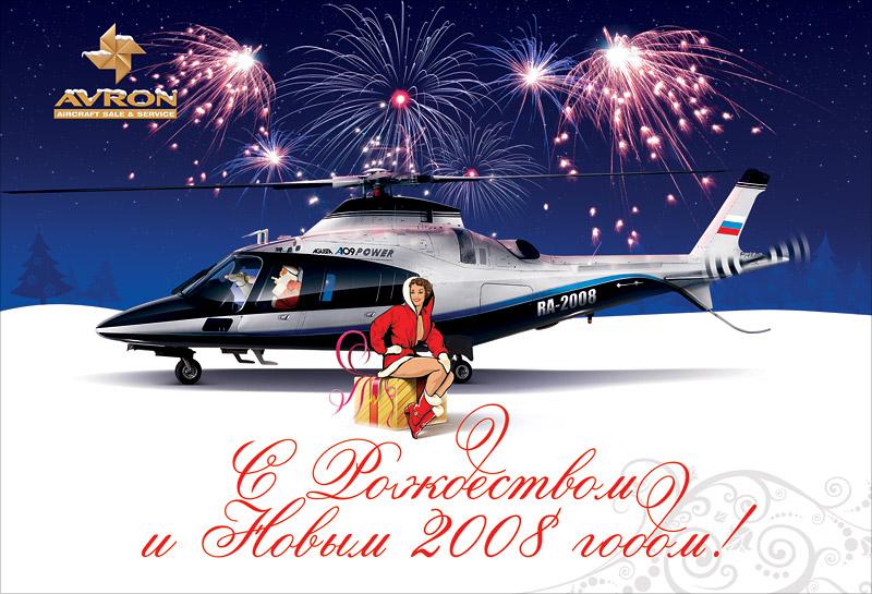 Новогодняя открытка для «Аврон»