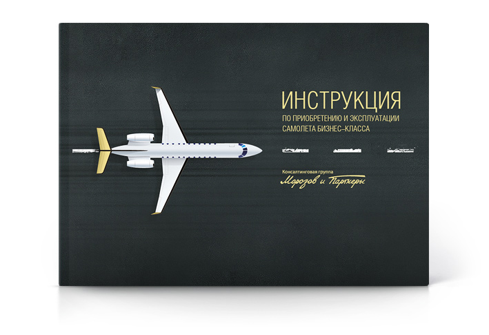 Инструкция по покупке самолета