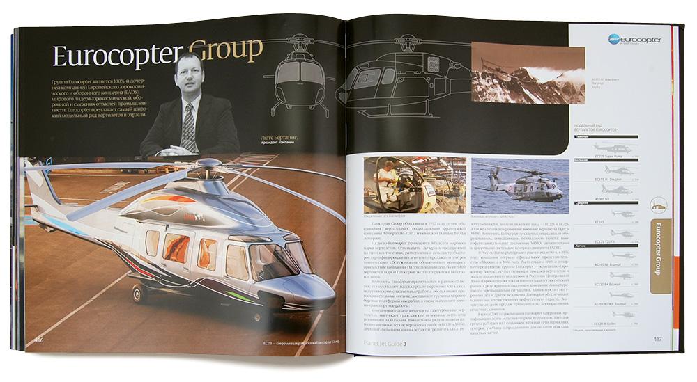 PJG3 (описание производителя вертолетов)