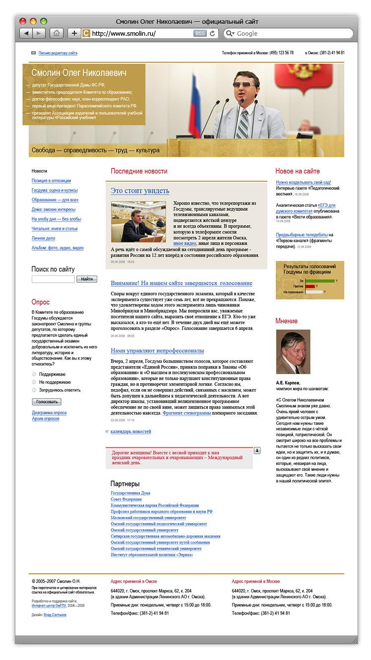 Сайт депутата Госдумы О.Н. Смолина