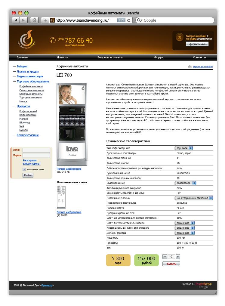 Дизайн интернет-магазина Bianchi