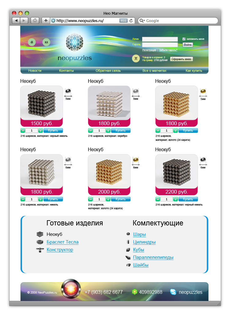 Интернет-магазин NeoPuzzles