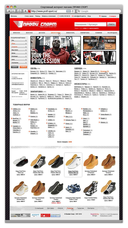Спортивный интернет-магазин «Профи-Спорт»