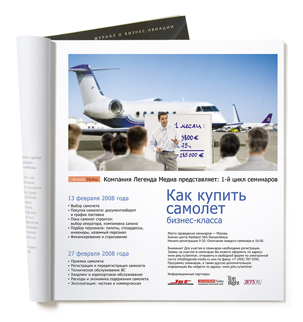 Реклама для журнала TopFlight