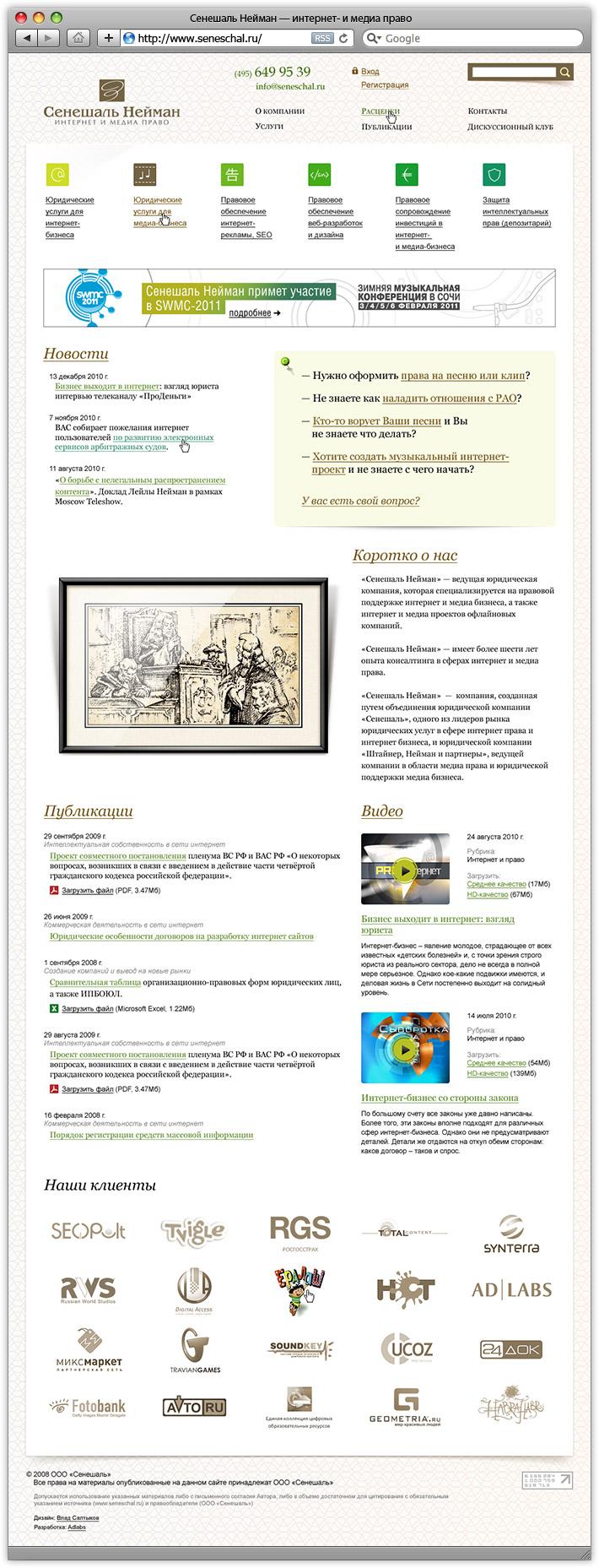 Сайт юридической фирмы «Сенешаль Нейман»