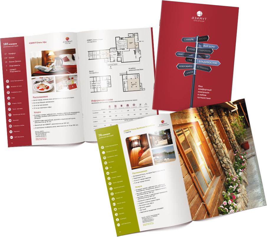 Буклет для сети отелей «Азимут»