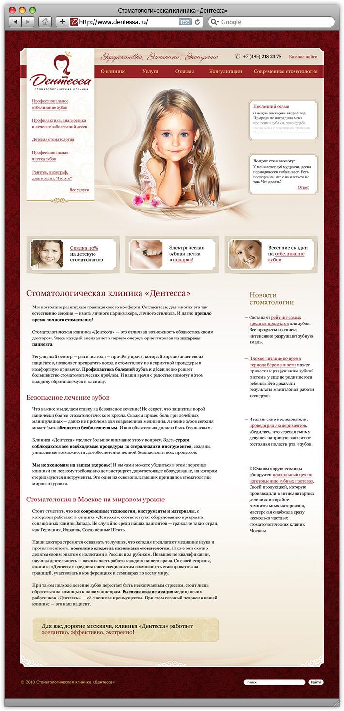 Стоматологическая клиника «Дентесса»