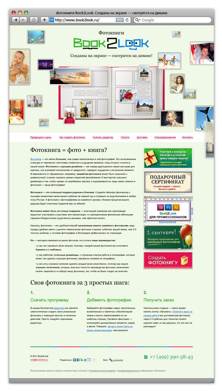 Сайт компании «Book2Look»