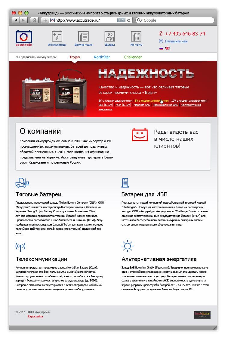 Сайт компании «Аккутрейд»